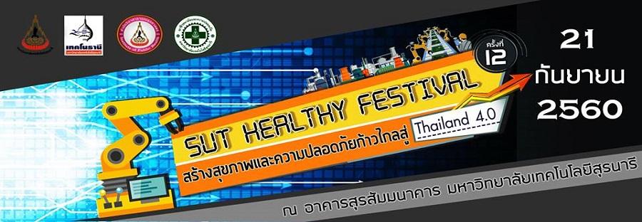 SUT Healthy Festival ครั้งที่ 12